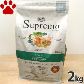 【19】 [正規品] シュプレモ エイジングケア シニア犬用 2kg ニュートロ 中型犬用/大型犬用 高齢犬用 ドッグフード ホリスティックフード