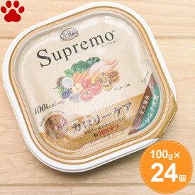 【28】 [151円/個][24個セット] [正規品] シュプレモ トレイ缶 カロリーケア シニア犬用 100g ニュートロ 高齢犬 ドッグフード ホリスティックフード トレー缶