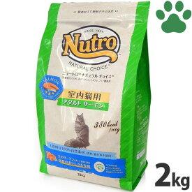 【19】 [正規品] ナチュラルチョイス 室内猫用 アダルト サーモン 2kg ニュートロ 成猫用(1から6歳) キャットフード