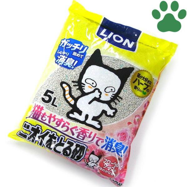 【60】 [単品販売] ライオン ニオイをとる砂 フローラルソープの香り 5L 猫砂 国産 鉱物 消臭 ベントナイト ペットキレイ においをとる砂