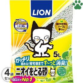 【単品配送】[ケース] ライオン ニオイをとる砂 リラックスグリーンの香り 5L x 4袋 猫砂 国産 鉱物 消臭 ペットキレイ 箱売 においをとる砂 ベール販売