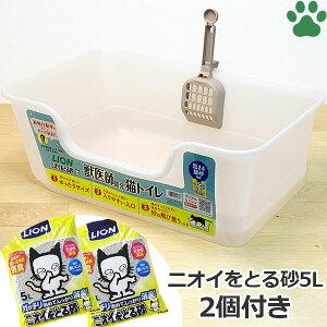 【単品配送】 ライオン 獣医師共同開発猫トイレ + ニオイをとる砂5L 2個付き猫用 トイレ 固まる猫砂専用 ニオイをとる砂 スコップ付 日本製 ゆったり 広め ワイド オープン