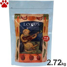 【0】 ロータス アダルト チキンレシピ 小粒 成犬用 2.72kgオーブンベークド ナチュラルフード ドッグフード ドライフード 犬 全犬種 LOTUS