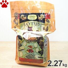 【30】 ロータス グレインフリー ターキーレシピ 小粒 成犬用 2.27kg穀物不使用 アダルト オーブンベークド ナチュラルフード ドッグフード ドライフード 犬 全犬種 LOTUS