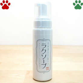 【10】 天然三六五 ペット用シャンプー 水で流さない泡シャンプー ラクソープ 200ml日本製 犬 猫 うさぎ 小動物 洗い流し不要 アルコールフリー 本体 天然365 フラッペ