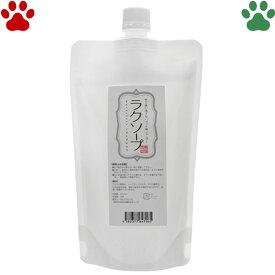 【17】 天然三六五 ペット用シャンプー 水で流さない泡シャンプー ラクソープ 詰替用 400ml日本製 犬 猫 うさぎ 小動物 洗い流し不要 アルコールフリー つめかえ 天然365 フラッペ