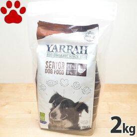 【17】[正規品] ヤラー 犬ドライ シニア 2kg 全犬種/7歳以上の老犬用 オーガニックドッグフード シニア 高齢犬