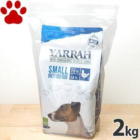 【17】 [正規品] ヤラー 犬ドライ スモールブリード 2kg 小型犬/小粒/成犬用 オーガニックドッグフード 小型犬