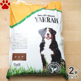 【単品配送】[2個セット][正規品] ヤラー 犬ドライ シニア 5kg 全犬種/7歳以上の老犬用 オーガニックドッグフード シニア 高齢犬 2袋セット
