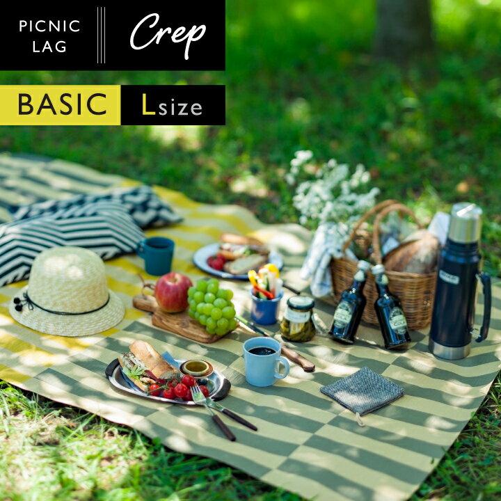 PICNIC LAG (ピクニックラグ) crep(クレプ)BASIC Lサイズ(ピクニックシート レジャーシート 軽量 防水 おしゃれ 再生紙 エコ)