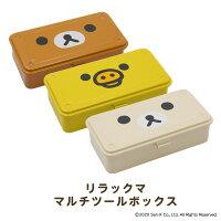 【リラックママルチツールボックス】スチール小物入れふた付き工具箱ボックス筆箱ケース収納RILAKKUMA裁縫箱マスクケースツールボックスおしゃれ