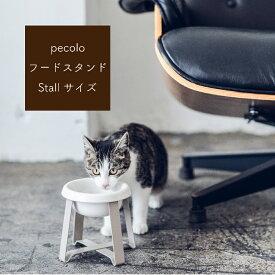 【 犬 猫 ペット フードスタンド 】 pecolo フードスタンド Stallサイズ / フード フードボウル フードボール 健康 おしゃれ 機能的 デザイン