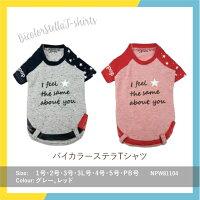 【ペットアドバンス】ドッグウェア犬の服夏用TシャツステラTシャツNPW81104紺赤1号【XS】2号【S】3号【M】3L号【Mダックス】4号【L】5号【XL】PB号【フレンチブルドッグ等】