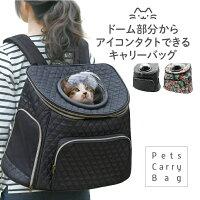 ペット犬・猫用キャリーバッグ
