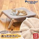 ■ベビー品質 猫ハンモック キャットラウンジ 専用 あったか 替え カバー キャットハンモック 猫ベッド ネコベッド キ…