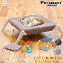 【ポイント3倍】ベビー品質 猫 ハンモック キャットラウンジ キャットハンモック あったかカバーセット 猫ベッド ネコ…