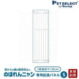 ■[本体別売] のぼれんニャン 窓用 S 専用拡張パネル