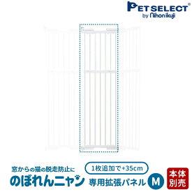 ■[本体別売] のぼれんニャン 窓用 M 専用拡張パネル