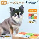 ■犬用 おもちゃ Dog' SUDOKU スライドパズル カラフル アドバンス 木製 知育玩具 知育トイ おやつ 探しトレーニング …