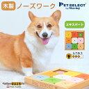 ■犬用 おもちゃ Dog' SUDOKU スライドパズル カラフル エキスパート 木製 知育玩具 知育トイ おやつ 探しトレーニン…