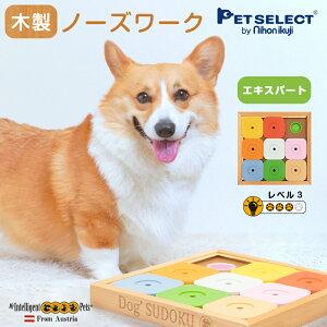■Dog' SUDOKU スライドパズル カラフル エキスパート ペット おもちゃ 木製 犬用 知育玩具 知育トイ 犬 ノーズワーク おやつ 探しトレーニング おうち時間 訓練 しつけ ストレス解消 運動不足