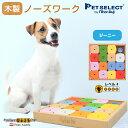 ■犬用 おもちゃ Dog' SUDOKU スライドパズル カラフル ジーニー 木製 知育玩具 知育トイ おやつ 探しトレーニング ノ…