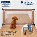 【最大350円offクーポン】■ペットゲート やわらか とおせんぼS 老犬にもやさしいソフトフェンス 丈夫な 突っ張り…