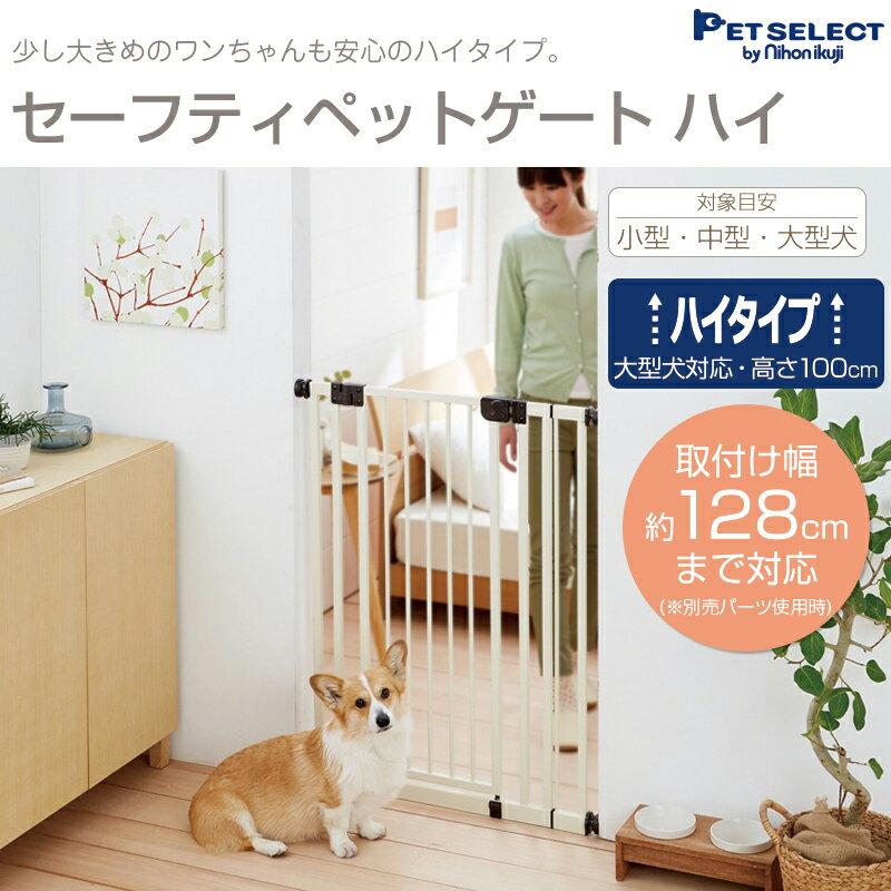 セーフティペットゲート ハイ ペット用ゲート 高さ100cm ハイタイプ 犬用ゲート つっぱり式 中型犬 大型犬