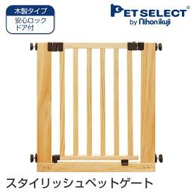木製スタイリッシュゲート 高さ75cm 幅74〜82cm オートクローズ ペット ゲート 拡張フレーム1本付 90度開放機能 突っ張り ドア付き  小型犬 中型犬 脱走防止 飛び出し防止 ペットゲート ペット用ゲート 犬用ゲート 柵