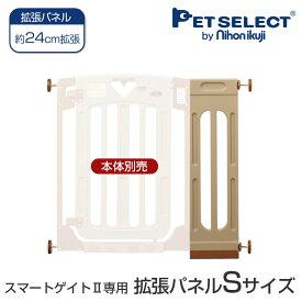 ■[本体別売]スマートゲイト 2 専用 ワイドパネル S 取付幅91〜115cmまで 拡張 ペット用ゲート ペット ゲート 犬用ゲート ワイド ベビーゲート つっぱり式