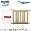 ■スマートゲイト 2  専用ワイドパネルXL 取付幅163〜187cmまで拡張 ペット用ゲート ペット ゲート 犬用ゲート…
