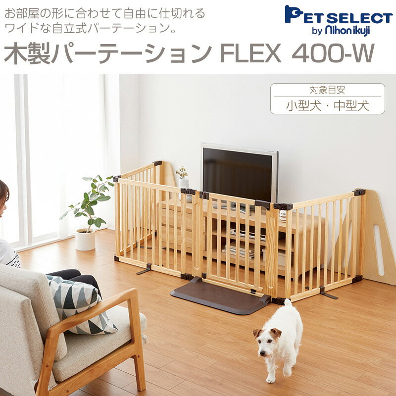 送料無料 木製パーテーションFLEX 400-W ペット用ゲート 犬用ゲート ペットゲート パーテーション 多頭飼い 木製 おくだけ ワイド ドア付 小型犬 中型犬 柵