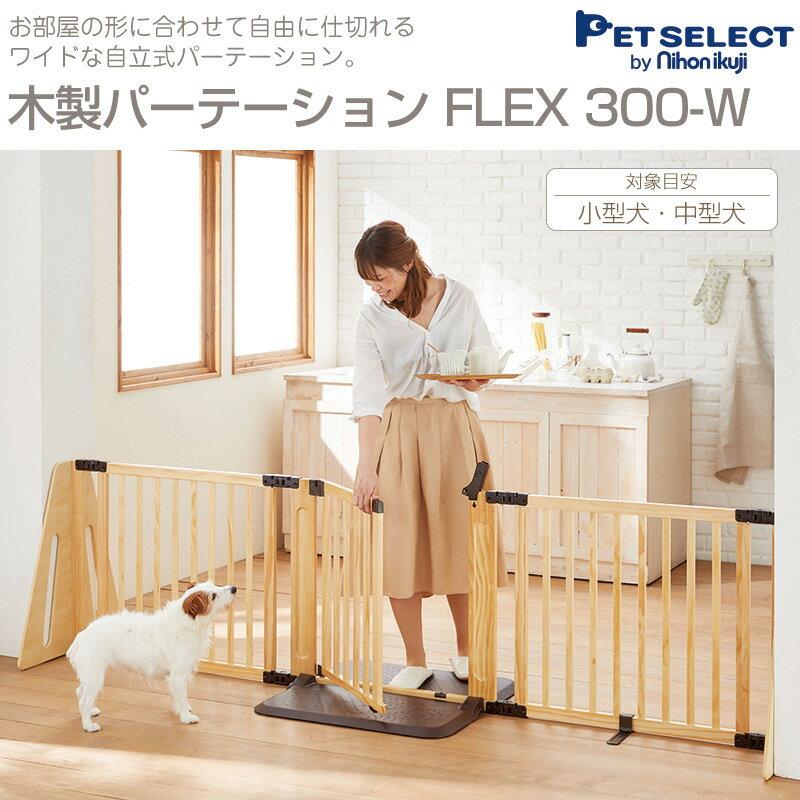送料無料 木製パーテーションFLEX 300-W ペット用ゲート 犬用ゲート ペットゲート パーテーション 多頭飼い 木製 おくだけ ワイド ドア付 小型犬 中型犬 柵