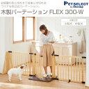 送料無料 木製パーテーションFLEX 300-W ペット用ゲート 犬用ゲート パーテーション 多頭飼い 木製 おくだけ