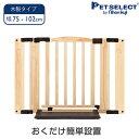 【キャッシュレス5%還元】■おくだけドアーズWoody-Plus S 木製 おくだけ ドア付き 幅75〜102cm 高さ72cm ペ…