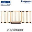 ■おくだけドアーズWoody-Plus L 木製 おくだけ ドア付き 幅75〜178cm 高さ72cm ペット ゲート ワイド 小型…