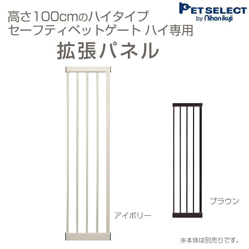 セーフティペットゲート ハイ 専用拡張パネル 24cm ペット用ゲート 犬用ゲート ハイタイプ
