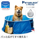 ■たためる ペット プール バス M ポップアップ 簡単設置 ペットプール バス おふろ 浴槽 シャンプー 収納袋付き 水遊…