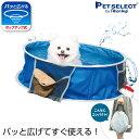 ■ たためる ペット プール バス S ポップアップ 簡単設置 ペットプール バス おふろ 浴槽 シャンプー 収納袋付き 水…