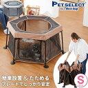 【最大350円オフクーポン有!】たためて洗える ペットサークル S 老犬にもやさしいソフトフェンス アルミフレーム…
