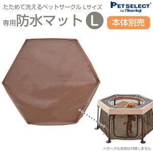 ■[本体別売] 防水マット たためて 洗える ペットサークル (L) 専用