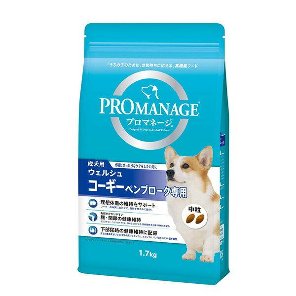 【PRO MANAGE】プロマネージ 犬種別 ウェルシュコーギー ペンブローク 専用 成犬用 1.7kg【マースジャパン ドッグフード】