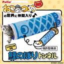【ねこあつめ】 鯉のぼりトンネル シャカシャカ仕様 猫用おもちゃ ペティオ petio 猫 キャット ペット用品 ねこあつめ グッズ おもちゃ