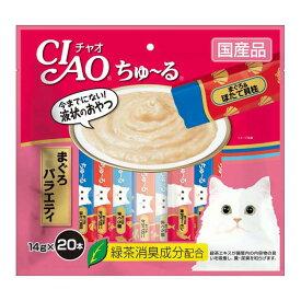 【いなば】CIAO ちゅ〜る まぐろ バラエティ 猫 おやつ 14g×20本