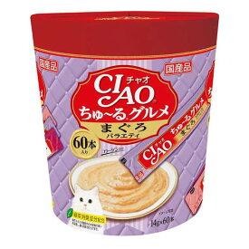 【いなば】CIAO ちゅ〜る まぐろ バラエティ 猫 おやつ 14g×60本