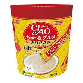 【いなば】CIAO ちゅ〜る とりささみ バラエティ 猫 おやつ 14g×60本