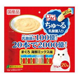 【いなば】CIAO ちゅ〜る 乳酸菌入り まぐろ 海鮮ミックス味 猫 おやつ 14g×20本