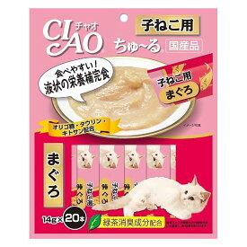 【いなば】CIAO ちゅ〜る 子ねこ用 まぐろ 猫 おやつ 14g×20本