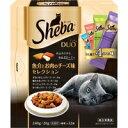 5月3日(水)発送 シーバデュオ 魚介とお肉のチーズ味セレクション 240g(20g×12袋)SDU-22 キャットフード 猫 Sheba …