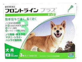 犬用 フロントラインプラス M (10kg〜20kg) 3ピペット 【動物用医薬品】【ノミ・ダニ・シラミ駆除】【HLS_DU】